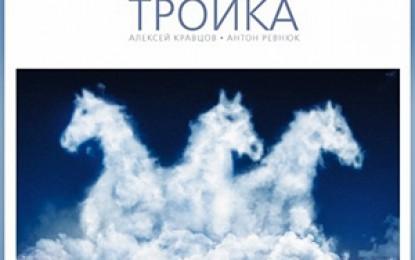 Nikolay Sidorenko Trio – Troika