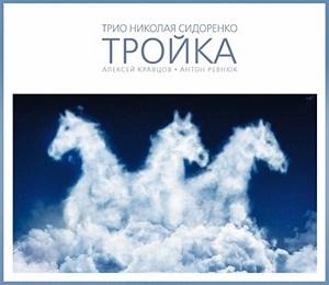 Nikolay Sidorenko Trio - Troika